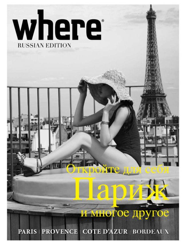 Where Russian edition