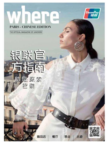 Where Paris chinese edition