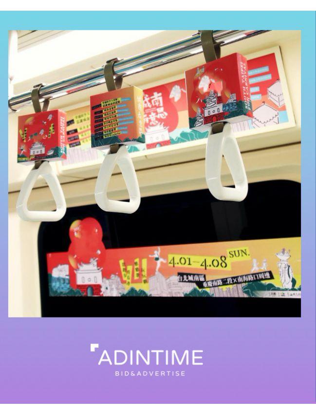 Taipei Subway : Rings ads